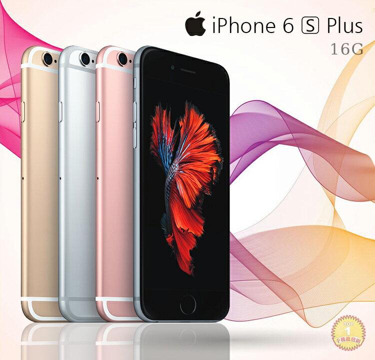 ☆手機批發網☆iPhone 6S Plus 16G【二手良品】送行動電源+鋼化膜+空壓殼,4色現貨,現貨免等!當天出貨!iPhone全系列
