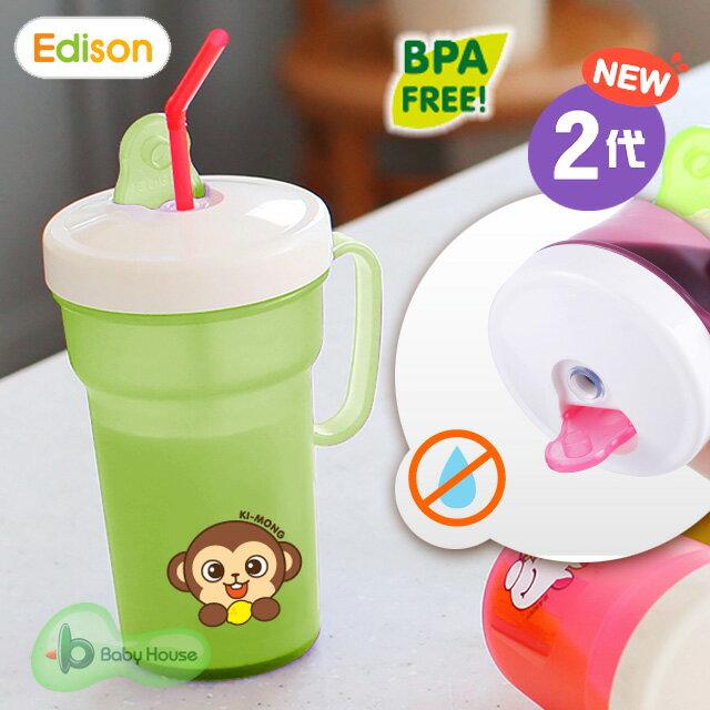 [ Baby House ] 全新2代! 神奇水杯.好評熱銷! 愛迪生EDISON 防漏吸管300ml 單握把水杯2代 /喝水杯 - 猴子綠