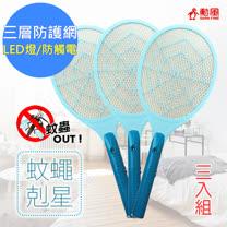 【勳風】蠅蚊殺手捕蚊拍電蚊拍(HF-990A)LED燈/三層網【3入組】