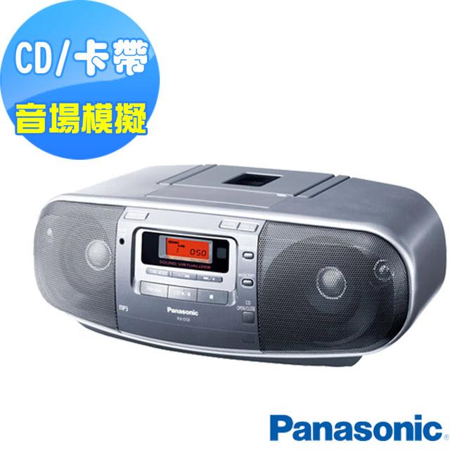 【國際Panasonic】手提CD/MP3收錄音機(RX-D50)