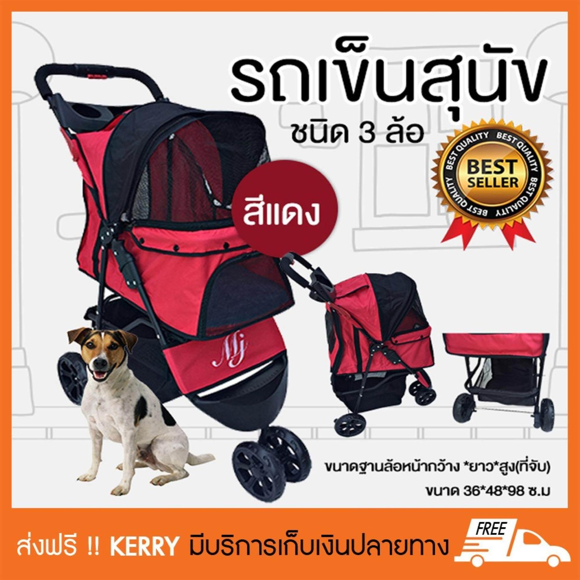 รถเข็นสุนัข รถเข็นหมา รถเข็นน้องหมา ขนาดเล็ก (สีแดง) กางและพับเก็บได้ง่าย
