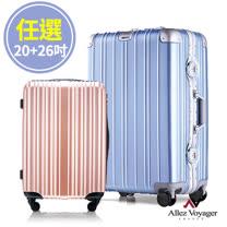 法國奧莉薇閣 26吋行李箱 PC鋁框旅行箱 無與倫比的美麗(加贈20吋任選)