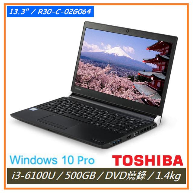TOSHIBA 東芝   13.3吋筆電 i3-6100U/4G/500G (R30-C-02G064)