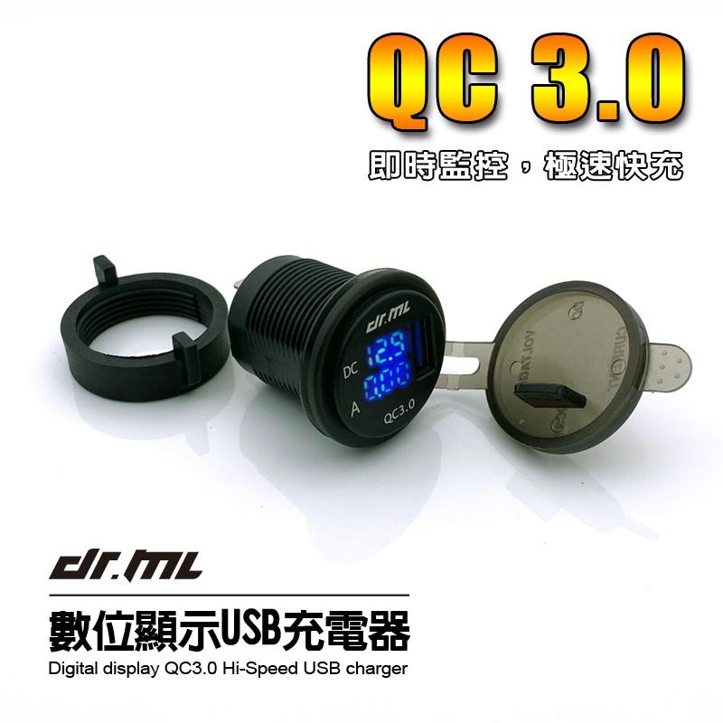 【限時促銷】快充QC3.0 USB充電+電壓表+電流表 機車 摩托車  LED 適用SJ4000行車紀錄器