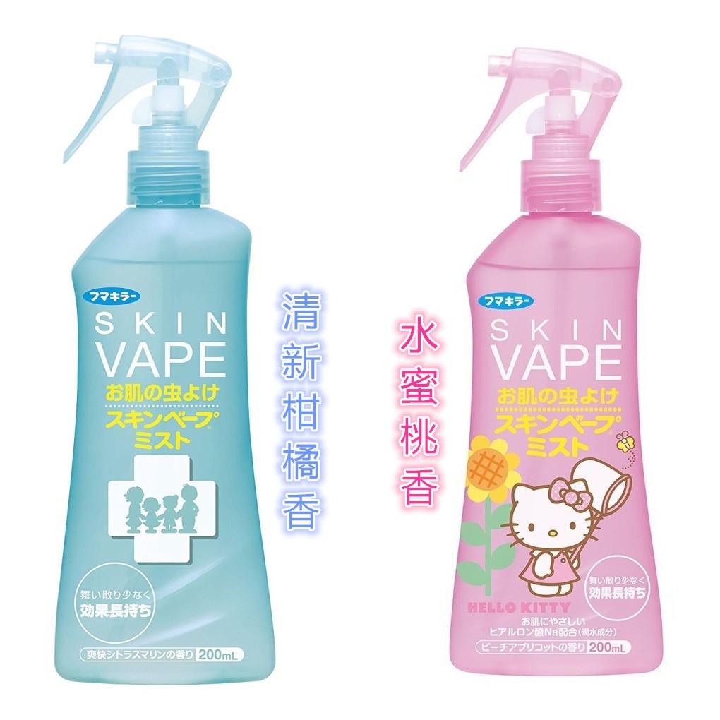 (現貨) 日本代購 SKIN VAPE 防蚊液/防蚊噴霧 200ml