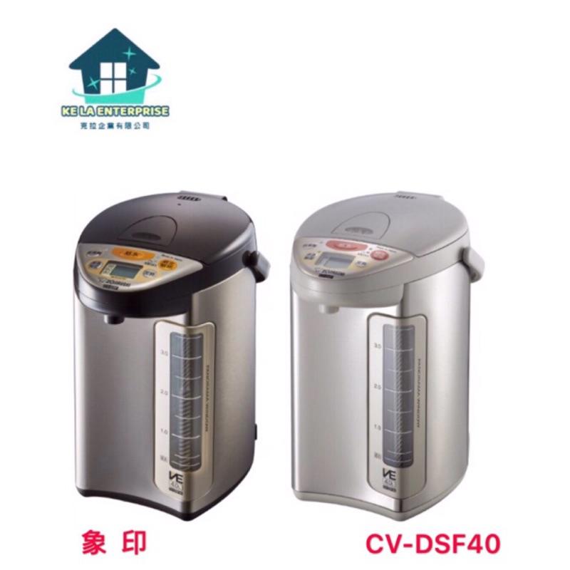 [宅配免運]象印VE超級真空保溫熱水瓶CV-DSF40
