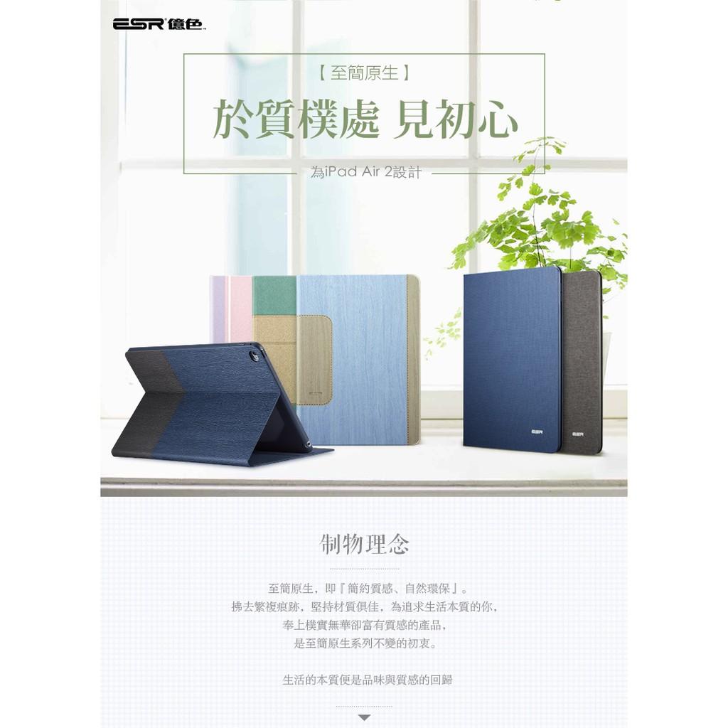 ESR億色 iPad Air 2保護套 輕薄智能休眠支架皮套保護殼 至簡原生系列