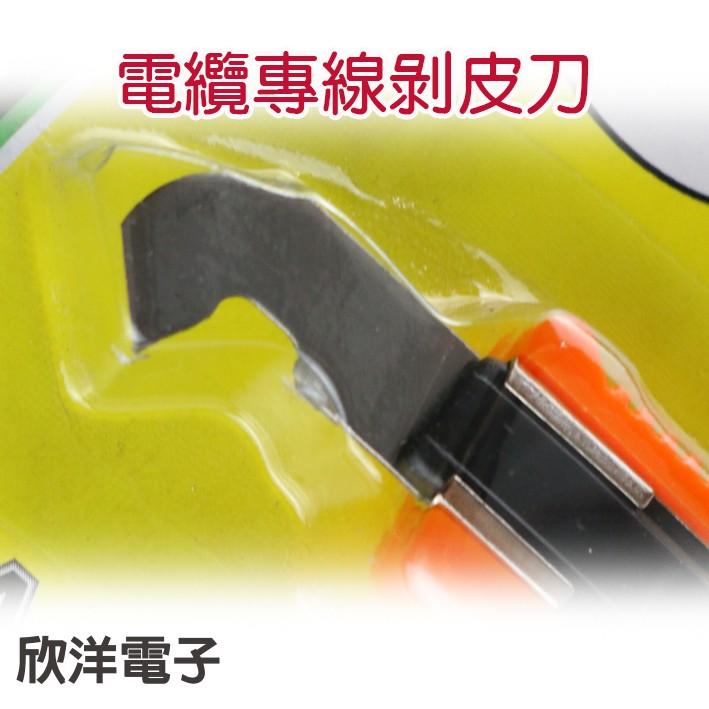舍樂立 壓克力切割刀 (12-228)