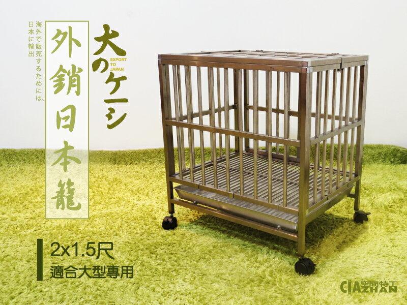 不銹鋼管狗屋 圓管站板 大型犬 圓角管籠 狗籠 白鐵 (外銷日本籠)全新2尺x1.5尺 304不鏽鋼 ♞空間特工♞