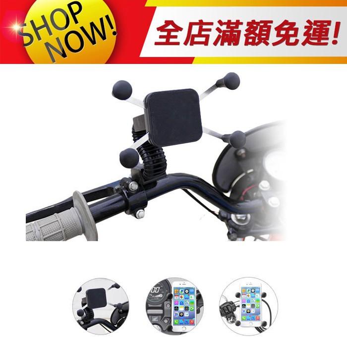 (免運)摩托車機車手機支架 X型手機架(G) 機車手機架 車用手機架 導航支架 手機夾 鷹爪手機車架 摩托車