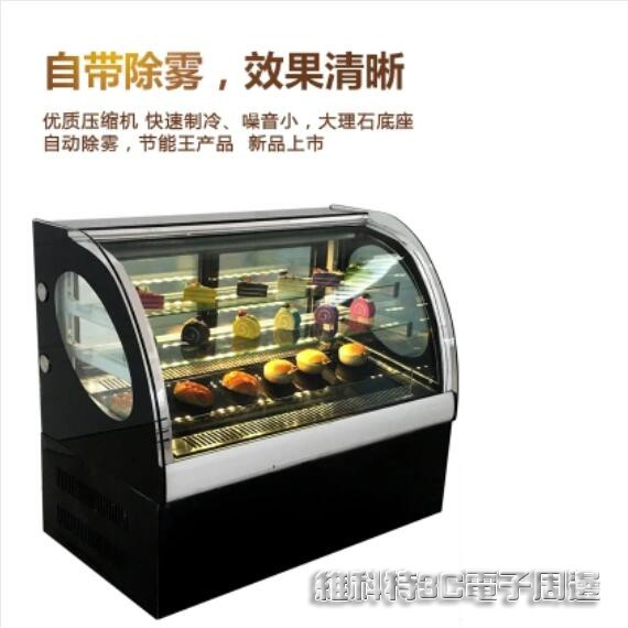 可開發票/冰箱 圓弧直角立式蛋糕櫃蛋糕冰箱商用展示櫃甜品保鮮前後開冰櫃冷藏櫃MKS 惟科特3C