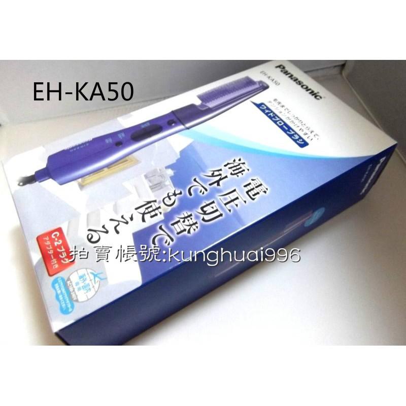 {現貨}Panasonic 國際牌 EH-KA50  EH-KA60梳子吹風機