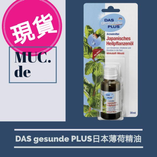 MUC.de 🇩🇪 Das gesunde PLUS 日本薄荷精油 30ml