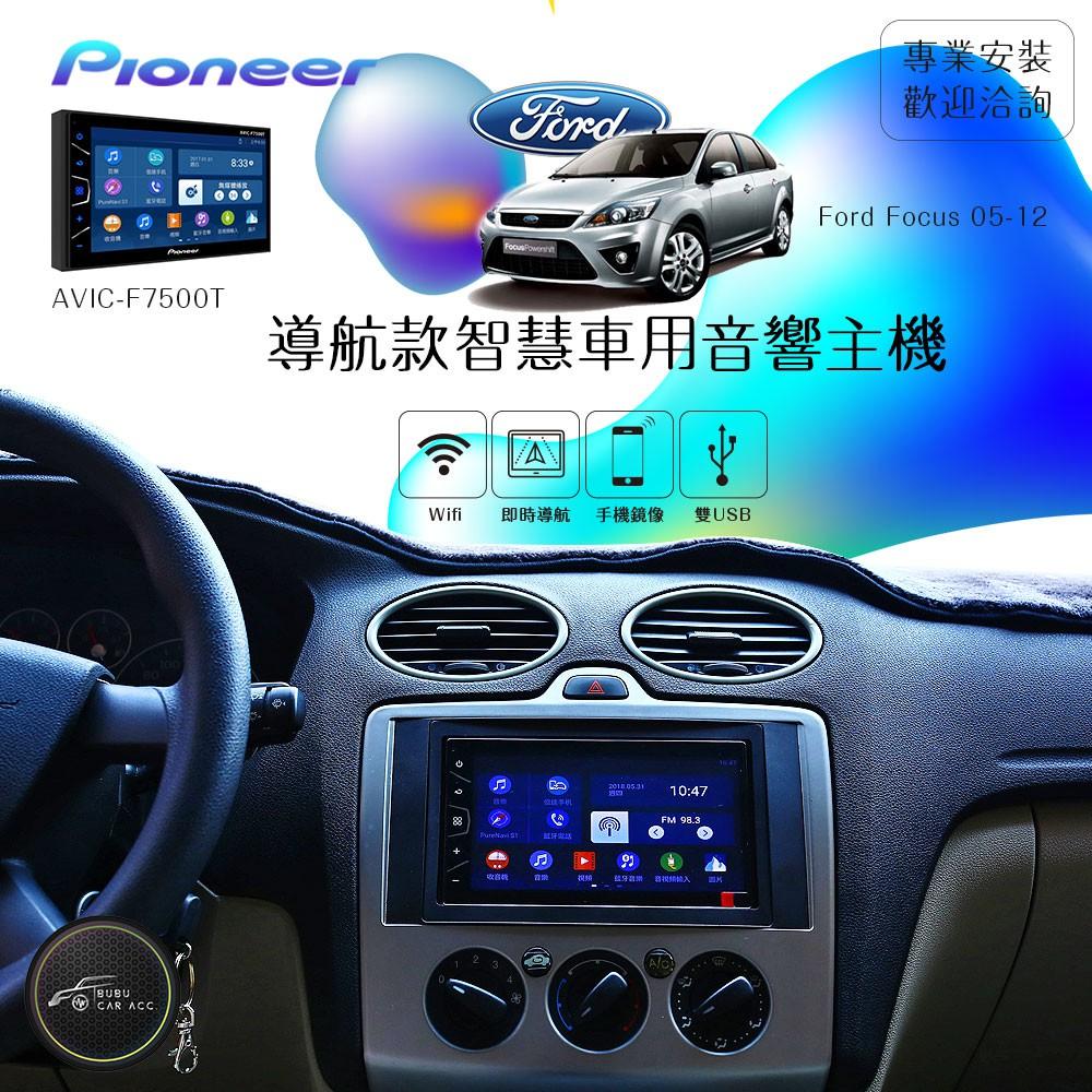 BuBu車音響館↬【導航款車用音響主機】福特Focus05-12 藍芽 手機鏡像 Pioneer AVIC-F7500T