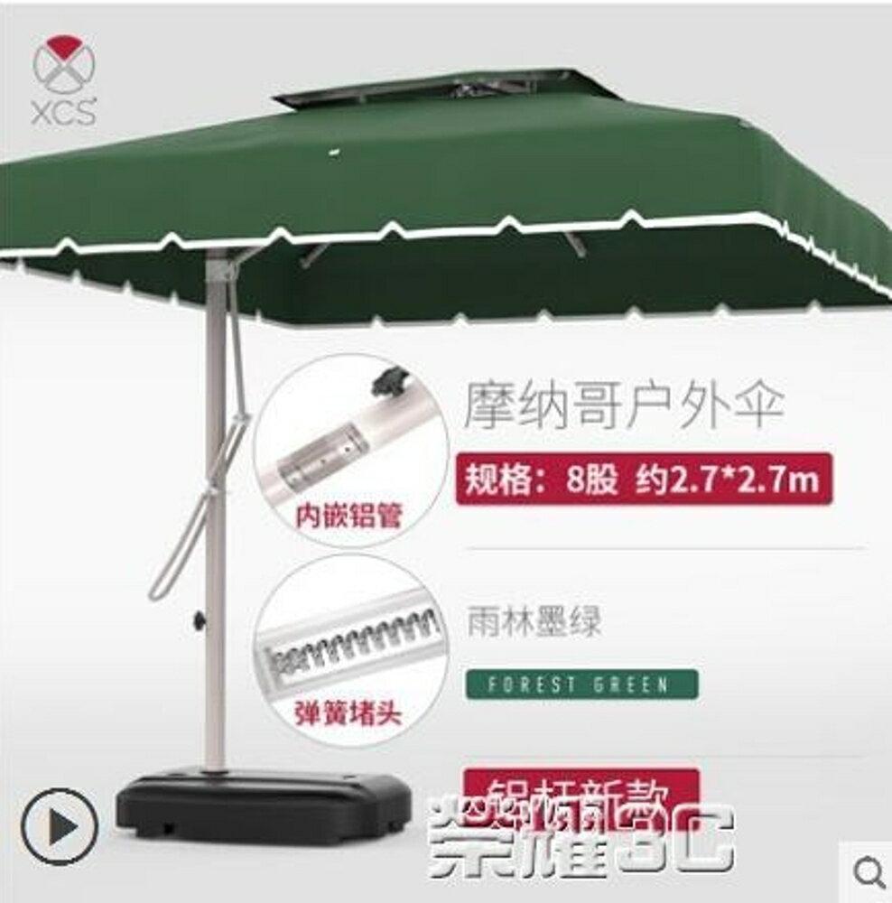 戶外遮陽傘 庭院傘太陽傘沙灘傘折疊大型傘傘擺攤傘戶外傘