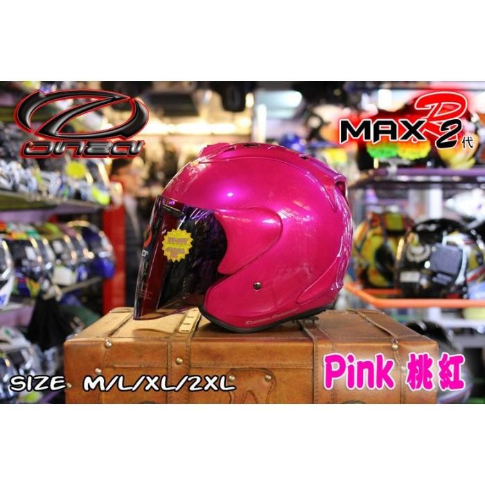 ❌ 另贈電彩片或墨片 ❌ ONZA MAX-R2 MAX2代 素色 - 桃紅 3/4罩 半罩 安全帽