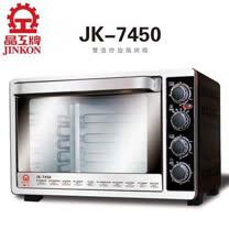 晶工45L雙溫控旋風電烤箱 JK-7450