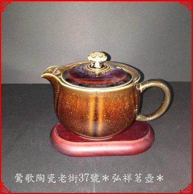 鶯歌陶瓷老街37號*弘祥茗壺*灑金釉側杯茶壺(黑)