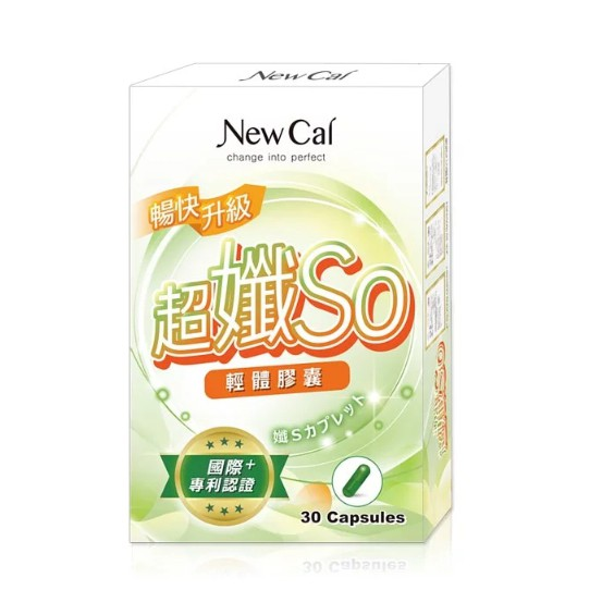 New cal 速輕代謝膠囊 30顆/盒 現貨