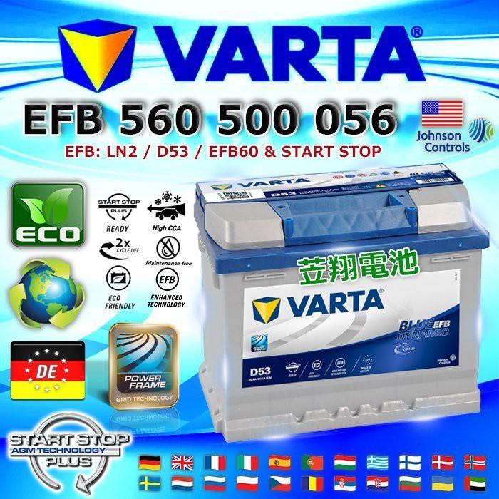 【電池達人】VARTA D53 EFB 60AH LN2 德國進口 華達 汽車電池 VITARA JUKE 原廠電瓶