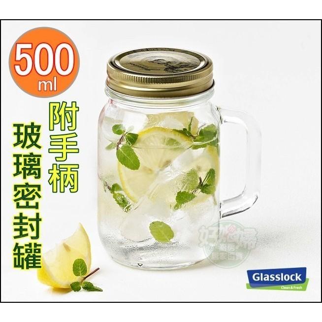 《好媳婦》Glasslock『附手柄經典玻璃密封罐500ml』保鮮罐/把手飲料杯/玻璃杯/沙拉罐/梅森瓶/馬克杯/啤酒杯