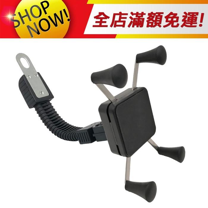 (免運)X型手機架(G) 摩托車機車手機支架 機車手機架 車用手機架 導航支架 手機夾 鷹爪手機車架 摩托車