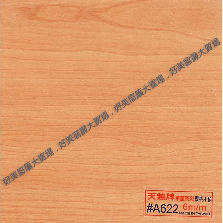 【好美窗簾大賣場】PVC塑膠板 防水 輕鋼架 明架 天花板/18片/箱2坪,有門市,可自取~