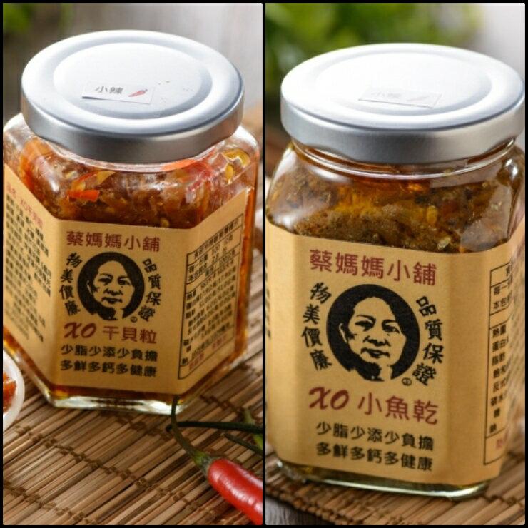 【蔡媽媽小舖】XO干貝醬-約280g  & XO小魚乾醬-約320g