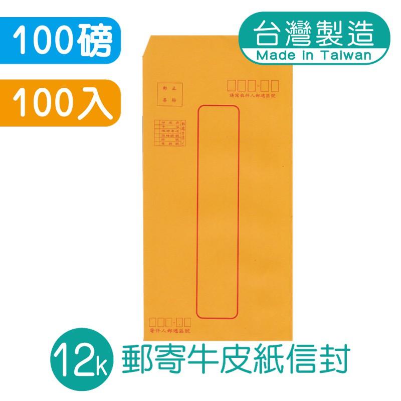 明鍠 郵寄 12K 高級牛皮紙信封 100入