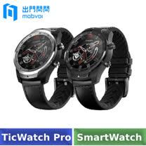 [特賣] Mobvoi 出門問問 TicWatch Pro SmartWatch 智慧手錶 (流光銀/幻影黑)
