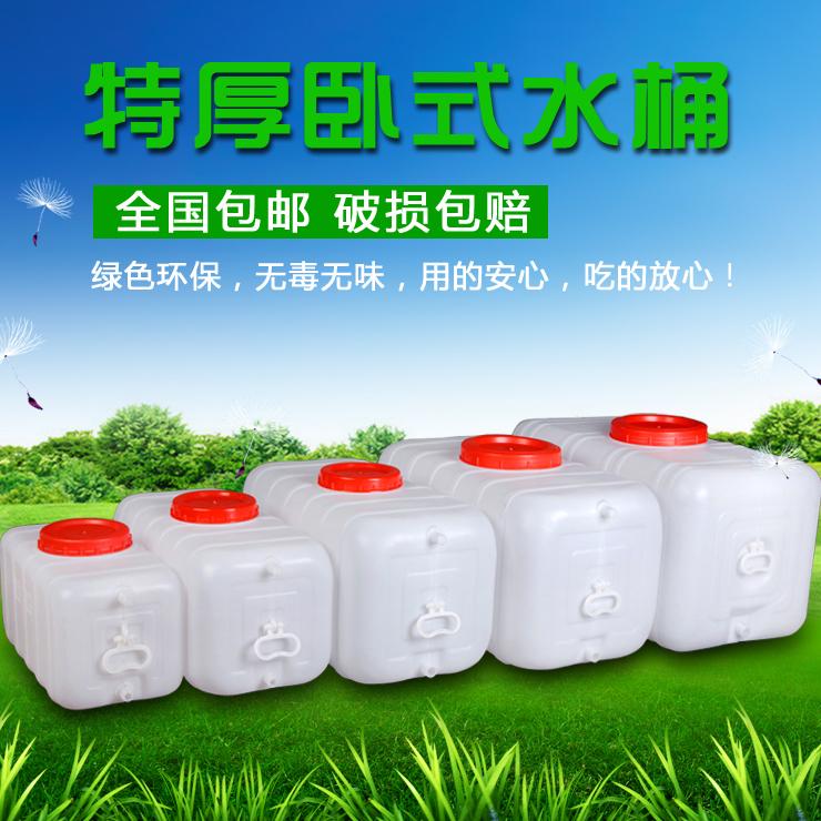 加厚臥式塑料水桶水箱家用儲水桶蓄水桶水塔儲水箱長方形食品級