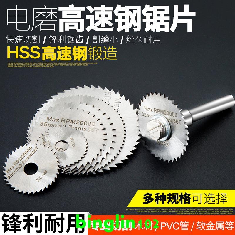 超棒 HSS高速鋼鋸片 木工小鋸片 薄切割片 電磨鋸片電鉆圓鋸片鋸木頭