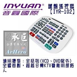 音圓 鍵盤遙控器【IYR-102】-桃園承巨音響