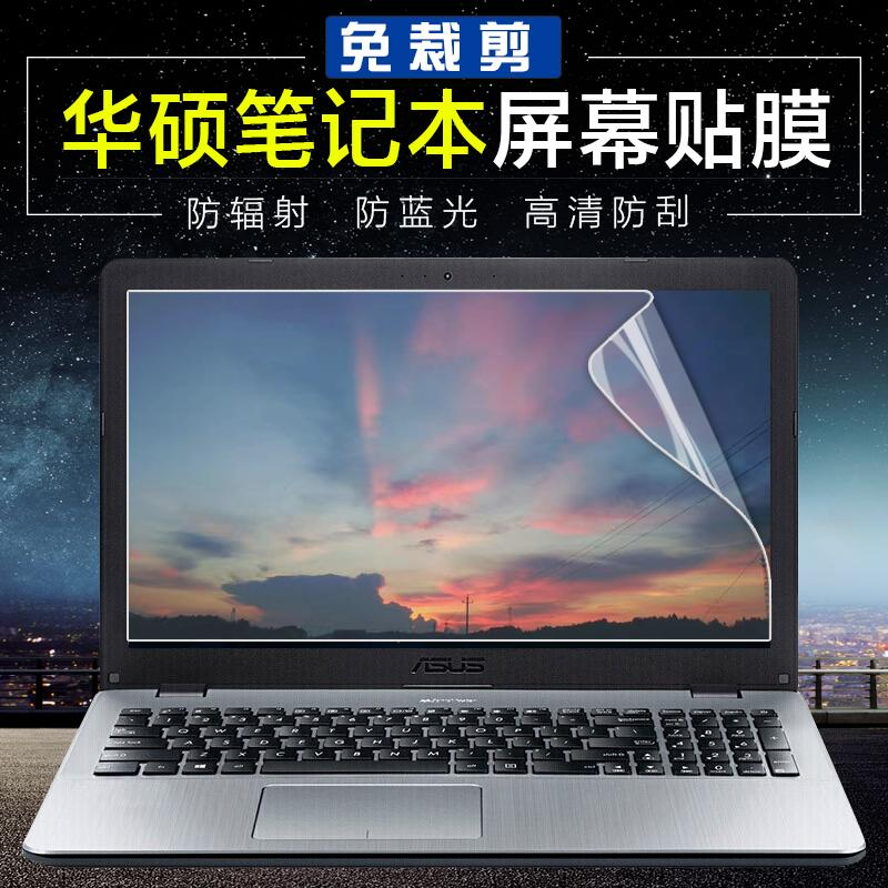Asus A555U Laptop X542UF8250 Computer F554LP Screen Protective Film R540U Anti-Blueray VM510L Tempered Glass 15.6-Inch Eye Protection Dull Polish Radiation Protected Pro554N
