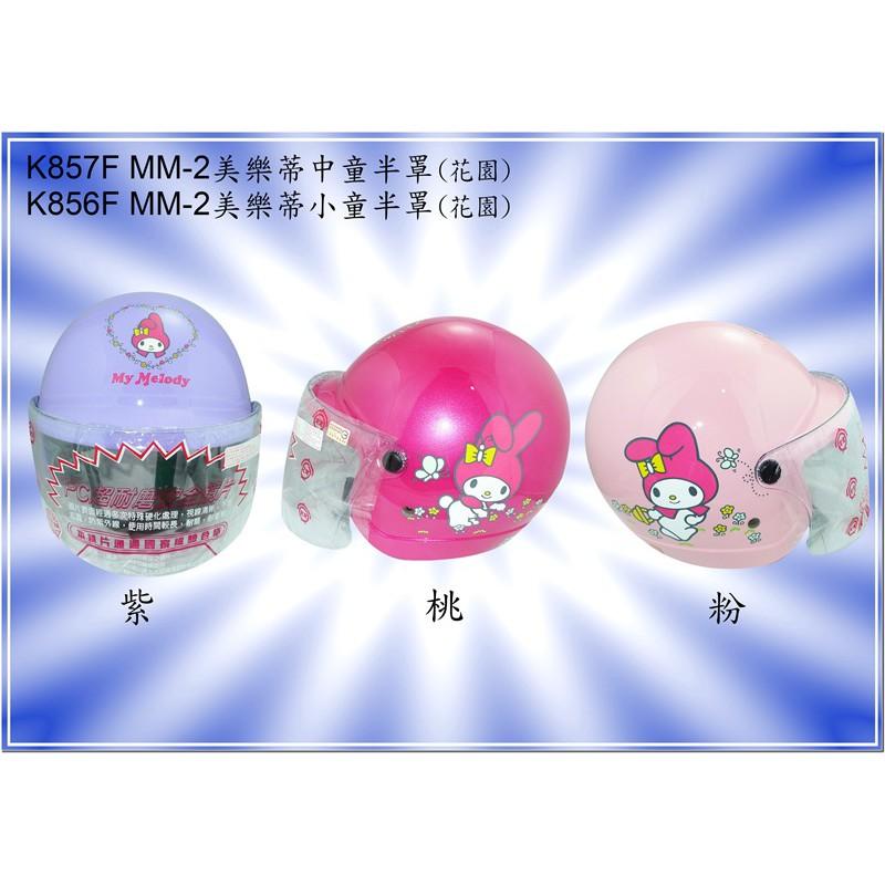 《比帽王》KK華泰 K-857/856F MM2 美樂蒂 粉色/紫色/桃色 正版授權 兒童 中童 小童 安全帽 3/4罩