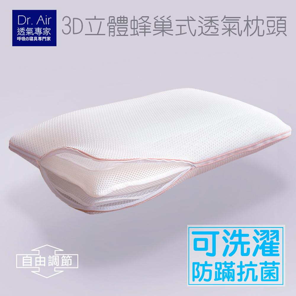 《Dr.Air透氣專家》-3。C立體3D蜂巢式透氣 可水洗枕頭 可調整高度 科技枕 全3D