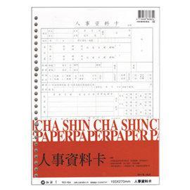 16K26孔人事資料卡紙 25張(10入1包 ) 人事卡/資料卡/人事資料卡(4包1組)
