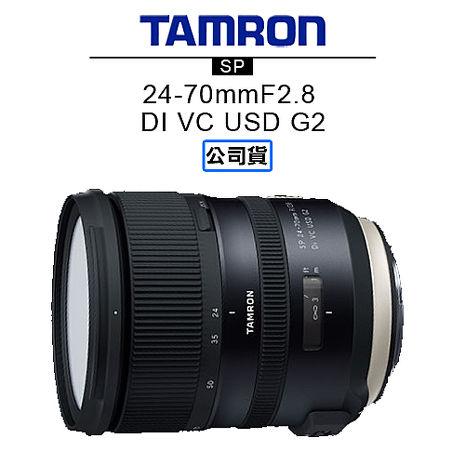 TAMRON 騰龍 SP 24-70mm F2.8 Di VC USD G2 鏡頭 Model A032 俊毅公司貨FOR CANON
