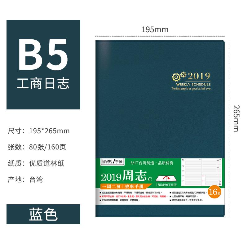 Taiwan Four Seasons 2019 Efficient Manual B5A5 Weeks Notebook Creative Simple Schedule ben shou Notebook Weekly This Business Work Calendar Notepad Timeline Management notebook Customizable