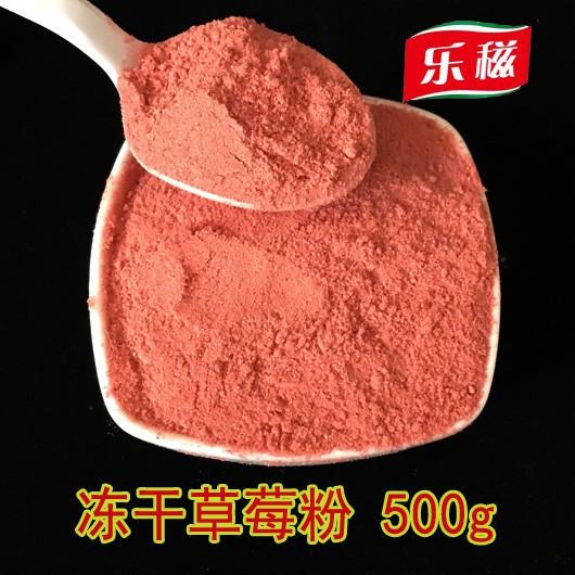 樂滋樂稵凍干草莓粉烘培原料沖飲細草莓粉蛋糕裝飾材料