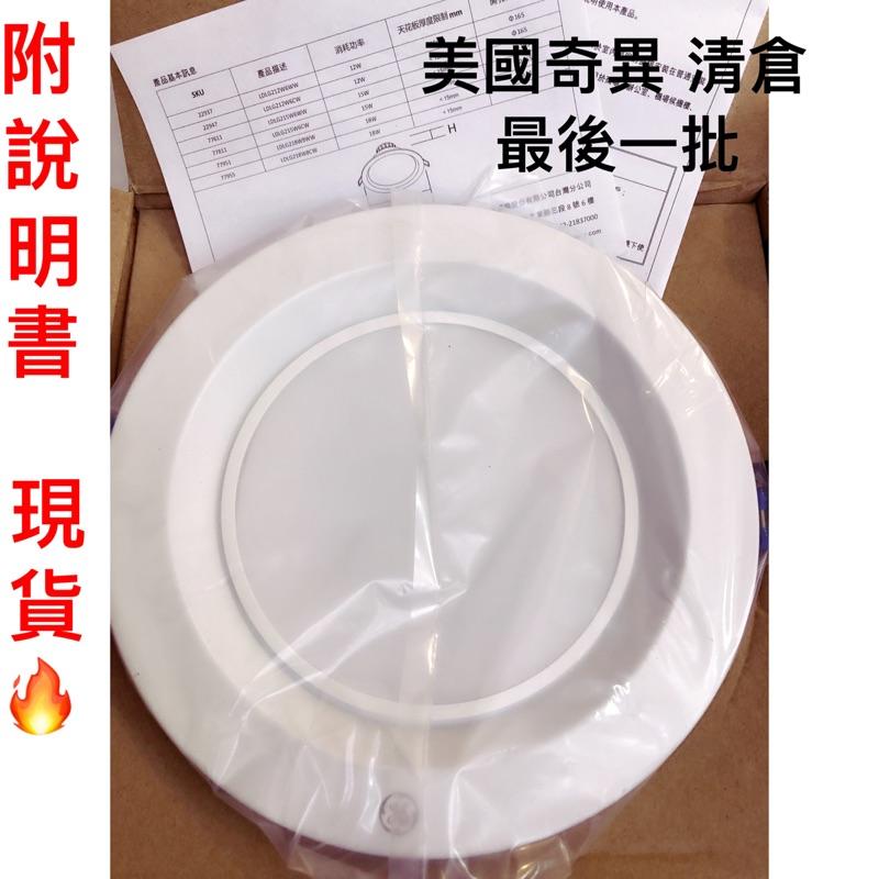 【美國奇異】GE 15cm 12w LED崁燈 現貨 全電壓 設計師愛用款