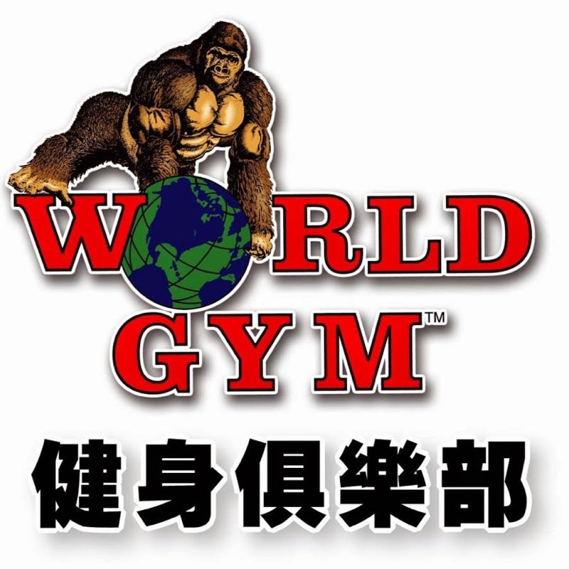 World gym 轉讓