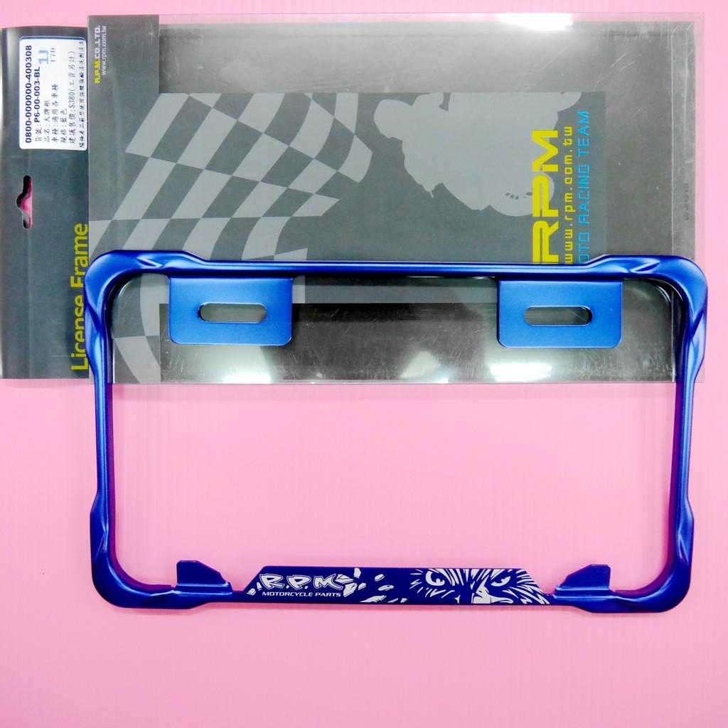 蘋果 RPM 車牌框 大牌框 牌照框 舊式六碼牌框 牌框 勁戰 新勁戰 BWS GTR AERO 雷霆 VJR 藍色