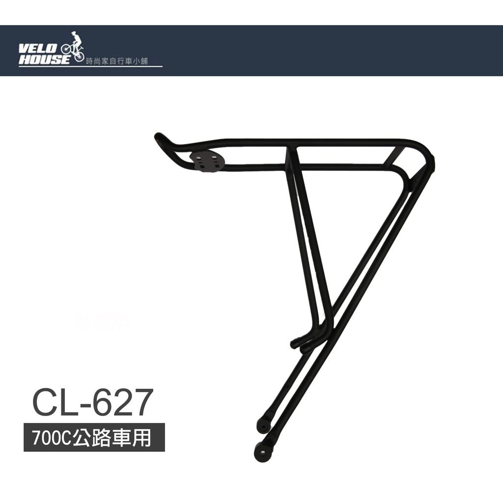 【飛輪單車】 CL-627 700C公路車專用快拆後貨架-跑車快拆軸心固定 輕便 附加長快拆桿[35008046]
