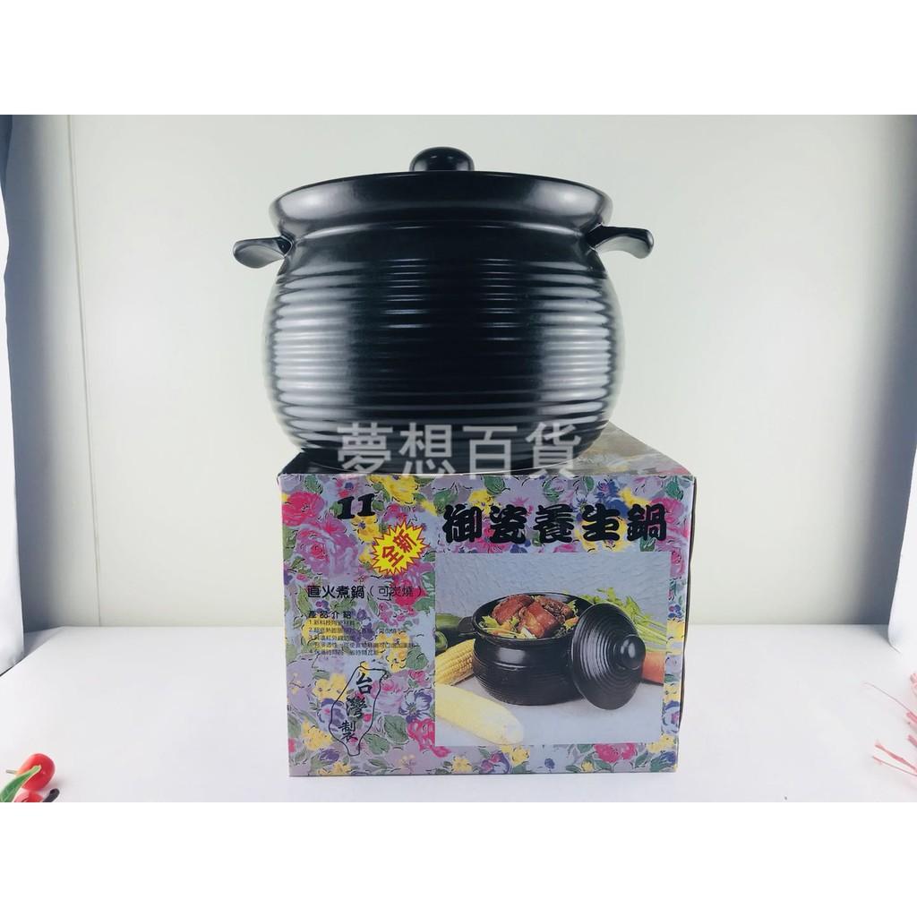 魯味鍋 11號(耐空燒)養生鍋 黑砂鍋 滷味鍋 土鍋 陶瓷鍋 燉鍋 煲湯 魯肉鍋(夢想百貨)