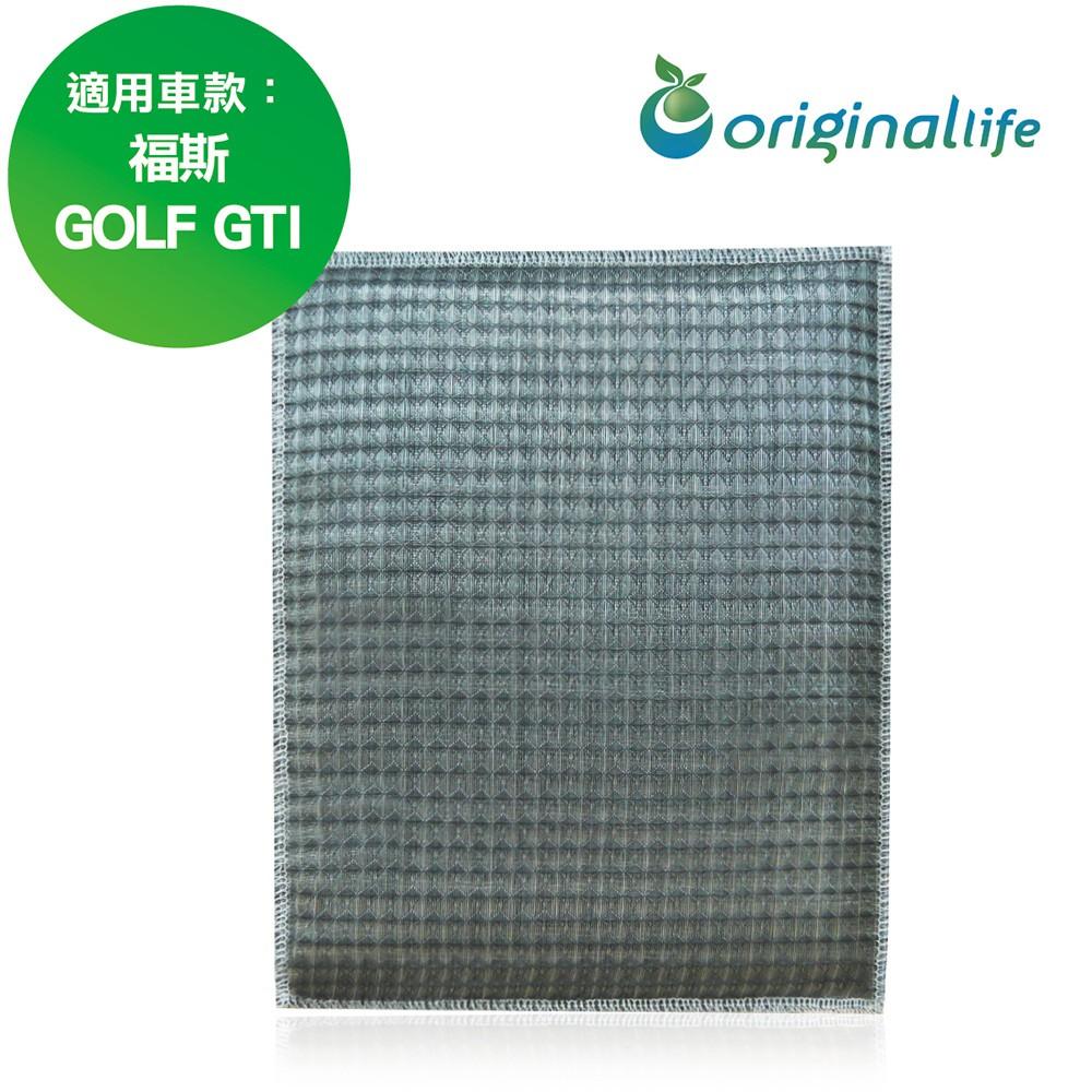 【Original Life】車用冷氣空氣淨化濾網 適用福斯(原廠:1K1819653A): GOLF GTI