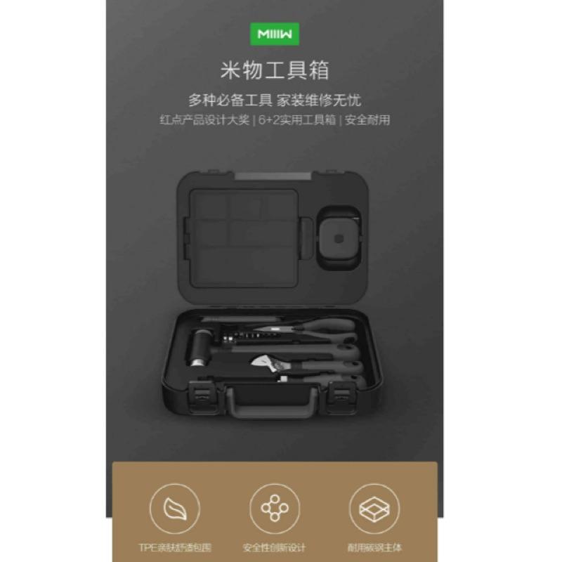 小米 米物工具箱 預售,預計11月18日起開始陸續發貨米物工具箱