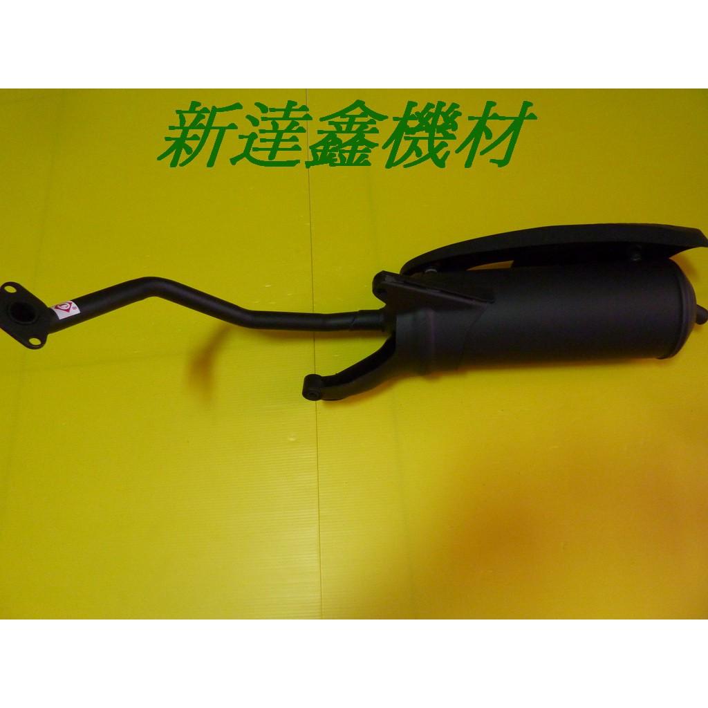 CDS(全新) 原廠型排氣管(附墊片) 光陽 三冠王 /奔騰 /G3/如意-125 專用