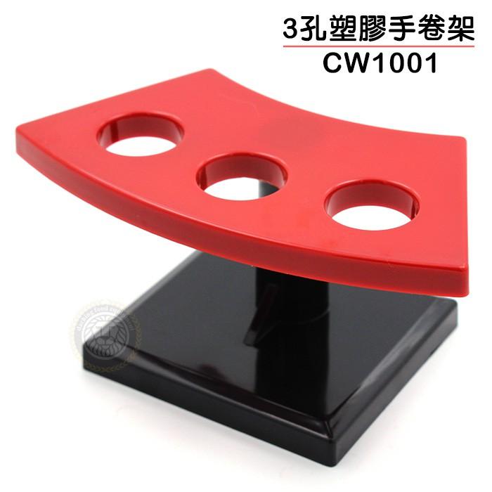 3孔塑膠手卷架 CW1001 手卷架 壽司架 日式料理餐具 廚房用品 大慶餐飲設備
