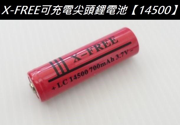 《意生》可充電尖頭鋰電池【14500】充電式鋰電池 AA3號鋰電池 X-FREE 強光手電筒14500鋰電池cree神火